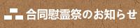 合同慰霊祭のお知らせ